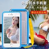 防水袋 手機防水袋潛水套觸屏外賣專用華為vivo/oppo蘋果騎手通用防水殼