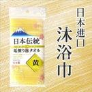 日本進口!TATSUNE傳統沐浴巾-單入(黃)[87465] 身體清潔/去角質