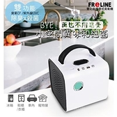 便攜冰箱除臭機臭氧消毒機鞋櫃衣櫃汽車寵物房消毒殺菌除味機