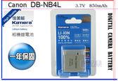 *數配樂*佳美能 Canon NB-4L NB4L 相機專用鋰電池 IXUS980 80IS 110IS 120IS 130IS 220IS TX1 SD1400 SD940