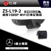 【仁獅】BENZ 新CLS系列W218 專用 前後1080P WiFi行車紀錄器ZS-L19-2*專屬APP下載