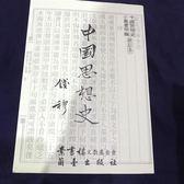(二手書)中國思想史