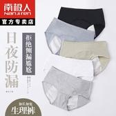 南極人生理內褲女士純棉中腰防漏抗菌襠姨媽衛生褲月經期女安全褲