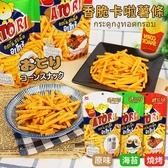 香脆卡啦薯條 25g【櫻桃飾品】【31109】