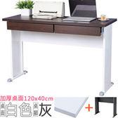 Homelike 格雷120x40工作桌 加厚桌面(附二抽) 白桌面/灰腳