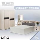 床組【UHO】白雪松5尺5件式房間組...
