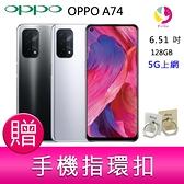 分期0利率 OPPO A74 5G 6.5吋 (6G/128G) 八核心雙卡雙待智慧型手機 贈『手機指環扣 *1』