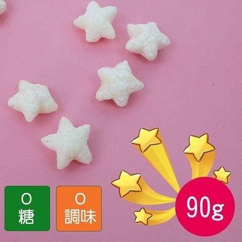 米國學校-白米星星米果(90g/包)-農會好物(素食)