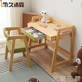 書桌 幼兒園實木課桌兒童學習桌家用可升降寶寶桌子寫字桌書桌桌椅套裝