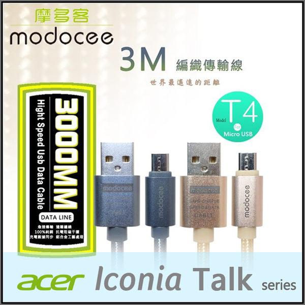 ☆MODOCEE Micro USB V8 3M 金屬編織充電線/傳輸線/Acer Iconia Talk S A1-724