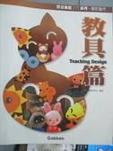 【書寶二手書T3/設計_XGN】教室佈置DIY系列設計製作(教具篇)_學習研究社