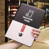 平板套 蘋果ipad air2保護套mini2/4硅膠軟殼新ipad平板5卡通pro 9.7網紅 2色