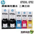 【二黑三彩組合】HP GT53XL+GT52 原廠填充墨水 適用 Ink Tank 1XX/3XX/4XX Smart Tank 500/515/615