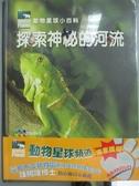 【書寶二手書T9/科學_QAU】從河流到沼澤_莊慧劍, 簡秀蓉, 劉法喜撰文