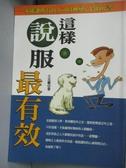 【書寶二手書T3/溝通_GHH】這樣說服最有效_王志剛