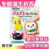 【QQ彈彈收藏】空運 日本 寶可夢 太陽與月亮 食玩 模型 公仔 神奇寶貝 皮卡丘 RE-MENT【小福部屋】