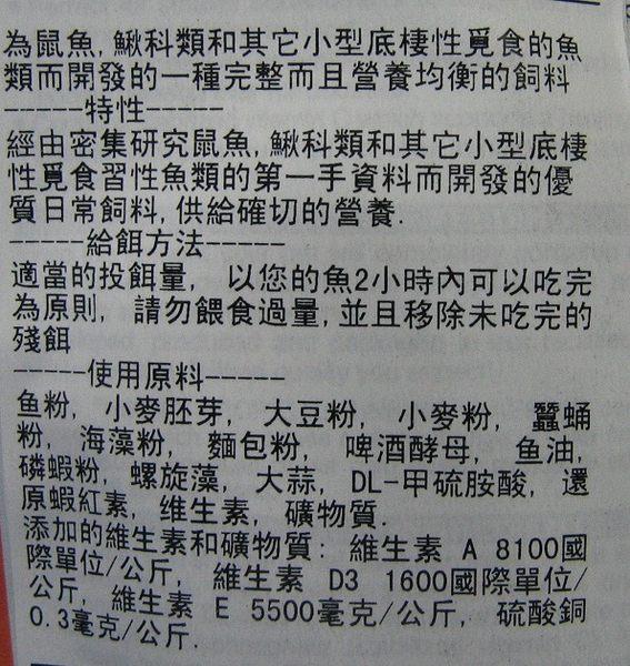 【西高地水族坊】日本原裝進口高夠力Hikari Sinking Wafers 鼠魚飼料(50g)