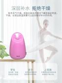 新款果蔬熱噴蒸臉器家用納米噴霧補水臉部加濕面部蒸臉儀220v 嬡孕哺