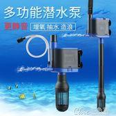 魚缸三合一潛水泵過濾泵靜音帶增氧水族箱魚缸過濾器抽水泵 七色堇
