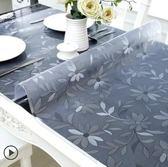 軟玻璃PVC桌布防水防燙防油免洗塑料餐桌墊透明茶幾膠墊水晶板厚MKS 夢藝家