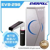愛惠浦科技EVERPOLL-櫥下型/廚下型雙溫UV觸控飲水機(EVB-298/EVB298)-銀色+龍頭~免費到府安裝