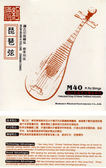 ★集樂城樂器★JYC M40 琵琶專用銅色鋼芯尼龍纏弦 買二送一