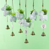 美式鄉村陶瓷懸掛可愛創意小動物風鈴鈴鐺掛件 萌物兒童生日禮物   初見居家