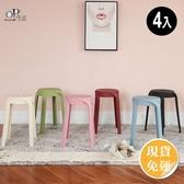北歐風繽紛螺旋凳餐椅 4入組 【OP生活】快速出貨 椅子 塑膠椅 收納椅 露營椅 餐桌 沙發 堆疊