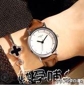 手錶女時尚休閒大氣韓版手表女士學生防水簡約潮流手表 嬡孕哺