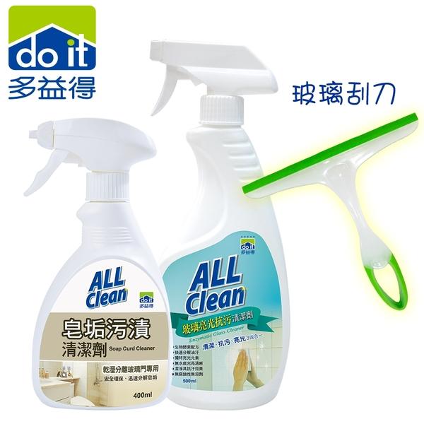 多益得All Clean玻璃汙垢清潔組