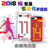 客製化手機殼 Samsung三星 J4 / J8 / A8 Star 世足系列 TPU彩繪軟殼 華碩 iPhone HTC 各型號皆可製作