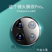 華為mate30pro鏡頭膜p30pro後置攝像頭保護圈mate20por全屏鋼化膜20x手機版原裝玻璃  快速出貨