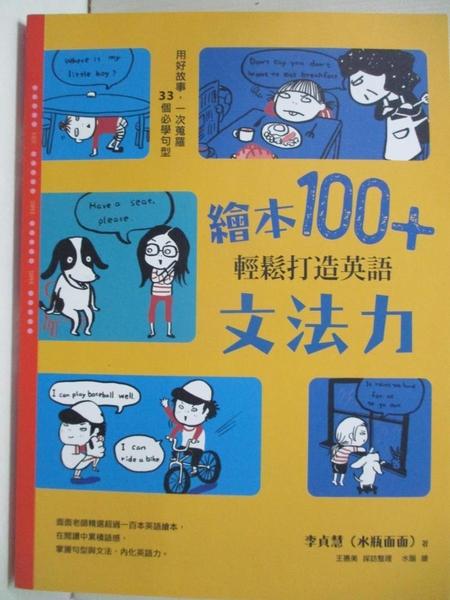 【書寶二手書T1/親子_DEJ】繪本100+,輕鬆打造英語文法力:用好故事,一次蒐羅33個必學句型_