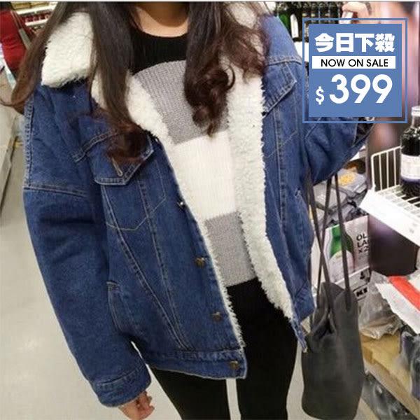 【DIFF】秋冬新款韓版超保暖加厚內刷毛 牛仔外套 絨毛牛仔單寧外套 厚外套 女裝 保暖外套【J47】