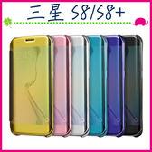 三星 Galaxy S8 S8+ 半透鏡面皮套 免翻蓋手機套 金屬色保護殼 側翻手機殼 簡約電鍍保護套 PC硬殼