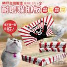 貓抓板 MIT寵物夢工廠貓抓板 熊本熊 ...