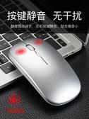 無線滑鼠藍芽雙模無線滑鼠可充電式靜音男女生無限適用電腦遊戲辦公家用便攜完美