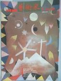 【書寶二手書T9/雜誌期刊_MKL】藝術家_189期_撰寫現代藝術史特輯