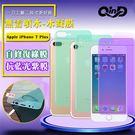 【愛瘋潮】QinD Apple iPhone 7 抗藍光水凝膜(前紫膜+後綠膜) 抗紫外線