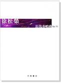 小叮噹的店- 長笛譜 徐松榮 長笛奏鳴曲 Op. 53 (長笛、鋼琴)(F9)