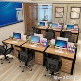 簡約辦公桌職員桌椅組合多人員工電腦桌四六人辦公工室桌屏風卡座【帝一3C旗艦】YTL