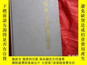 二手書博民逛書店死亡形而上學本體論導引(精裝罕見少書衣)Y20951 毛文鳳 江