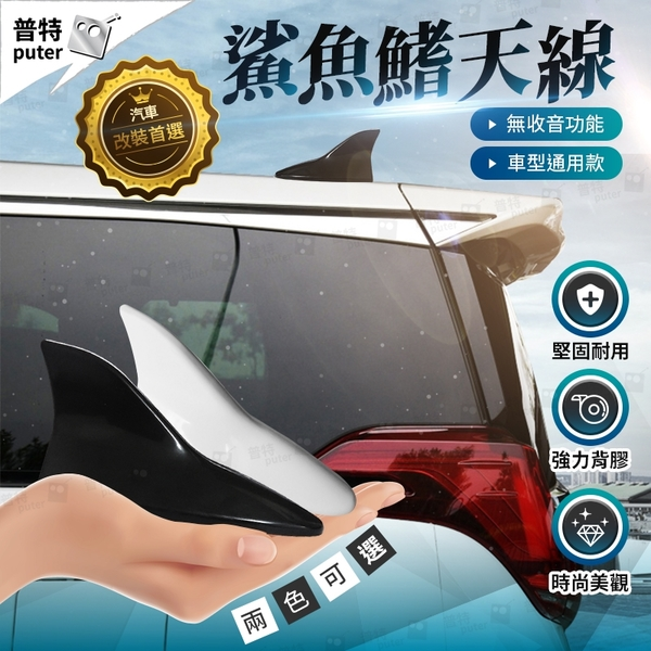 台灣現貨-汽車鯊魚鰭天線 鯊魚天線 裝飾天線 車頂天線 尾翼改裝【CW0267】普特車旅精品