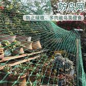 防鳥網 園藝防鳥網 葡萄果樹果園防鳥網 防護網 家用陽台用防鳥網4.5*10