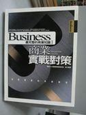 【書寶 書T4 /大學商學_ZAY 】商業實戰對策_Bloomsbury Business