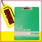 W.I.P EP-041 正A4板夾(顏色隨機出貨)-直 / 個