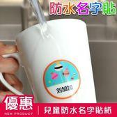兒童入園水杯餐具防水名字貼紙 幼兒園寶寶卡通紙定制