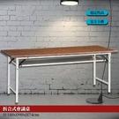 【辦公必備】 會議桌 折合式 胡桃木紋 (專利腳) 376-12 折疊式 摺疊桌 折合桌 摺疊會議桌 辦公桌