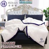 【Hilton 希爾頓】寶石級100%頂級舒眠天然水鳥羽毛被3.2kg