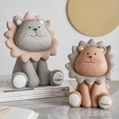 北歐ins獅子儲蓄罐大號超大 創意可愛硬幣兒童存錢罐擺件客廳裝飾  【快速出貨】